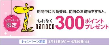 セブンネット キャンペーン画像 nanaco.jpg