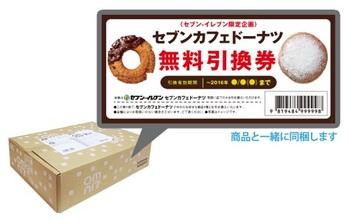 セブンイレブン ドーナツ キャンペーン2.jpg