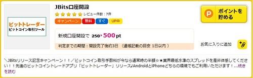 ハピタス 紹介用広告3.jpg